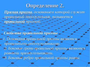 Определение 2. Прямая призма, основанием которой служит правильный многоуголь