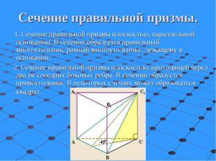Сечение правильной призмы. 1.Сечение правильной призмы плоскостью, параллель