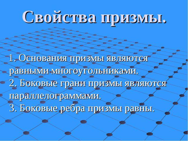 Свойства призмы. 1.Основания призмы являются равными многоугольниками. 2.Бо...