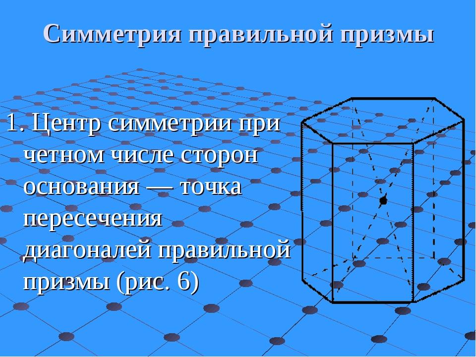 Симметрия правильной призмы 1.Центр симметрии при четном числе сторон основа...