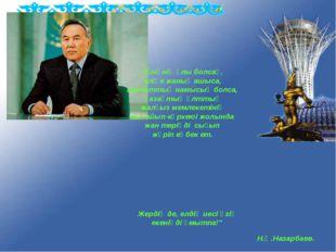 """Н.Ә.Назарбаев. """"Еліңнің ұлы болсаң, еліңе жаның ашыса, азаматтық намысың болс"""