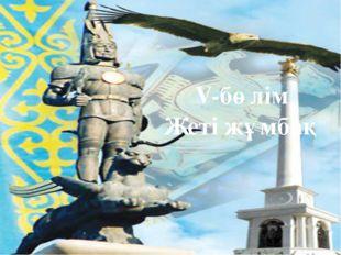 V-бөлім Жеті жұмбақ