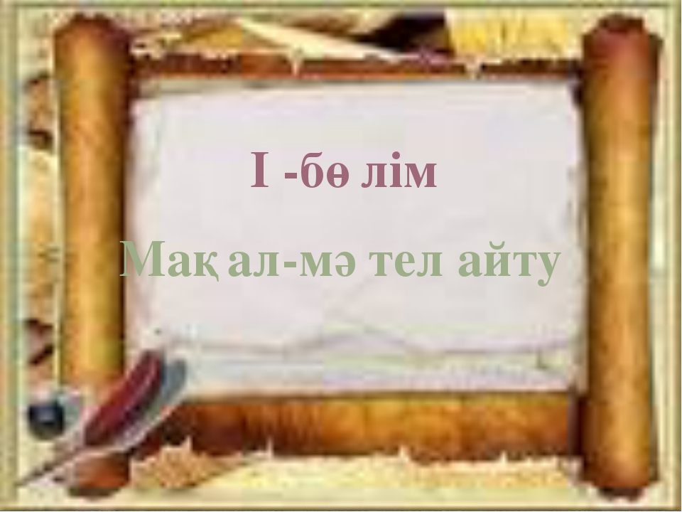 Мақал-мәтел айту І -бөлім