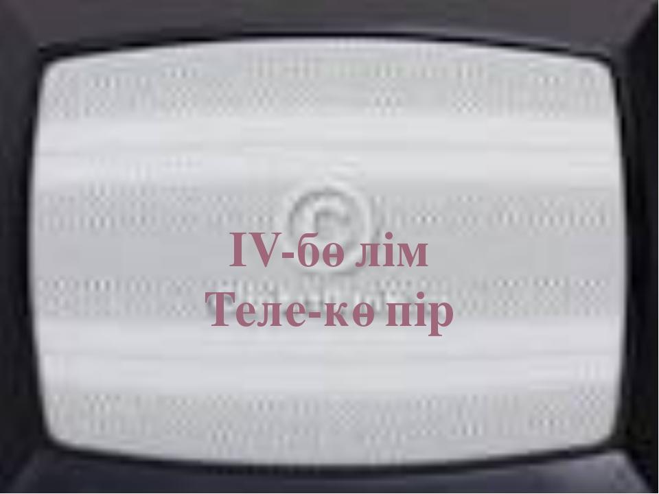 ІV-бөлім Теле-көпір