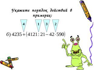 Укажите порядок действий в примерах: 4 1 2 3