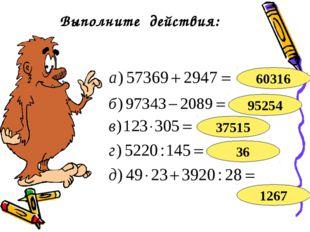 Выполните действия: 95254 60316 37515 36 1267