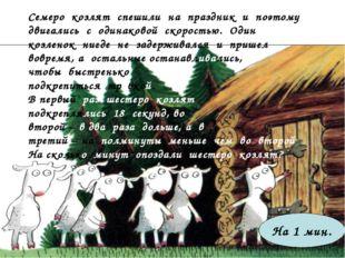 Семеро козлят спешили на праздник и поэтому двигались с одинаковой скоростью.