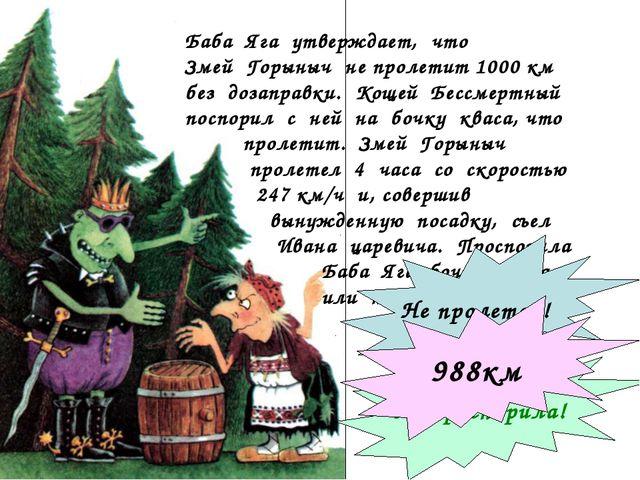 Баба Яга утверждает, что Змей Горыныч не пролетит 1000 км без дозаправки. Кощ...