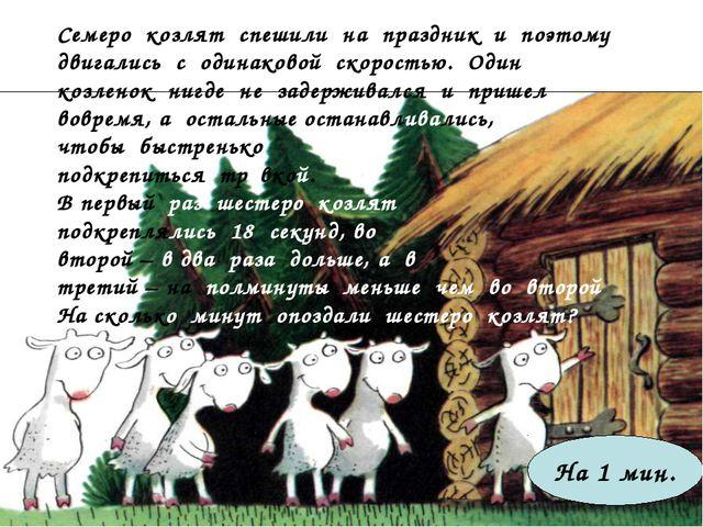 Семеро козлят спешили на праздник и поэтому двигались с одинаковой скоростью....