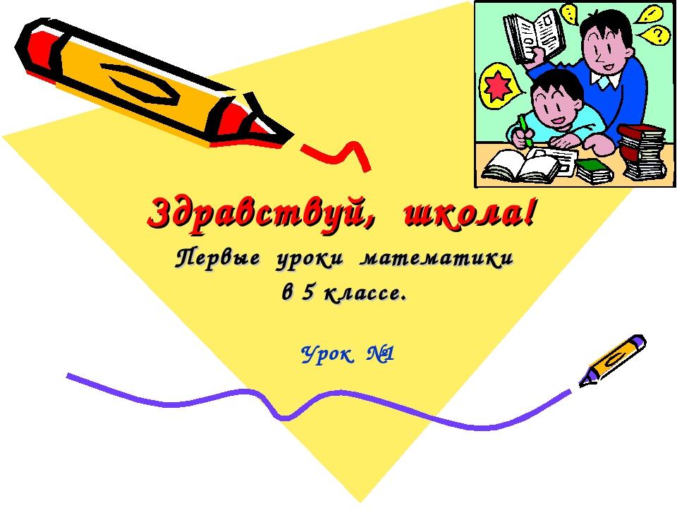Здравствуй, школа! Первые уроки математики в 5 классе. Урок №1