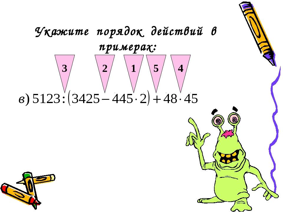 Укажите порядок действий в примерах: 1 2 3 4 5