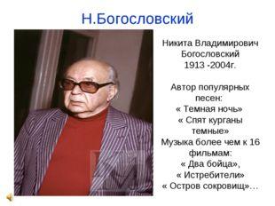 Н.Богословский Никита Владимирович Богословский 1913 -2004г. Автор популярных