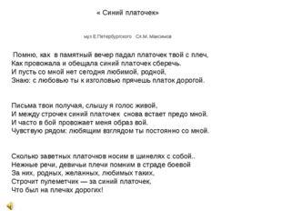 « Синий платочек» муз Е.Петербургского Сл.М. Максимов Помню, как в памятный