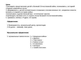 Цели: 1.расширить представление детей о Великой Отечественной войне, познаком