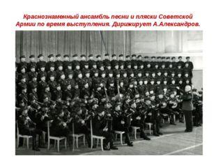 Краснознаменный ансамбль песни и пляски Советской Армии по время выступления.