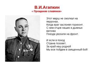 В.И.Агапкин « Прощание славянки» Этот марш не смолкал на перронах, Когда враг