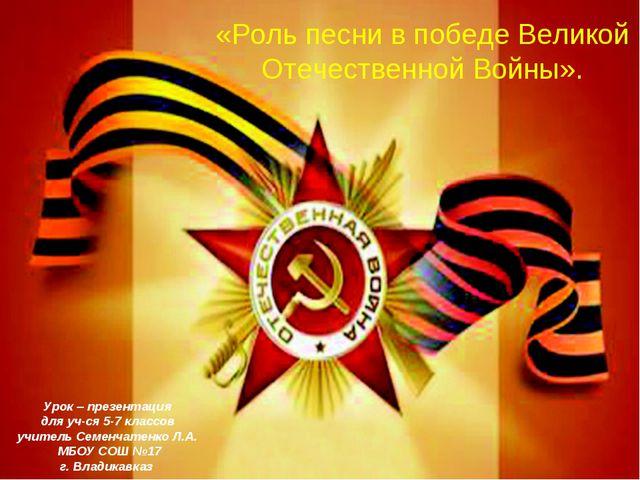«Роль песни в победе Великой Отечественной Войны». Урок – презентация для уч-...