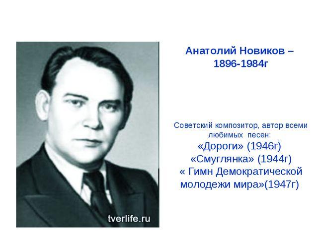 Анатолий Новиков – 1896-1984г Советский композитор, автор всеми любимых песен...