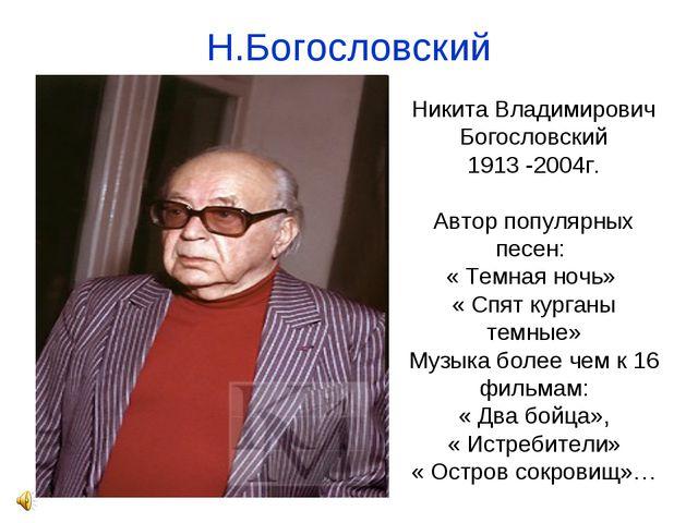 Н.Богословский Никита Владимирович Богословский 1913 -2004г. Автор популярных...