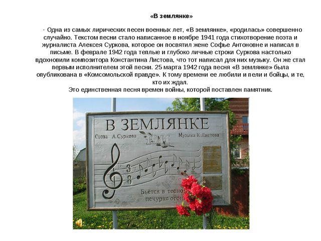 «В землянке» - Одна из самых лирических песен военных лет, «В землянке», «ро...