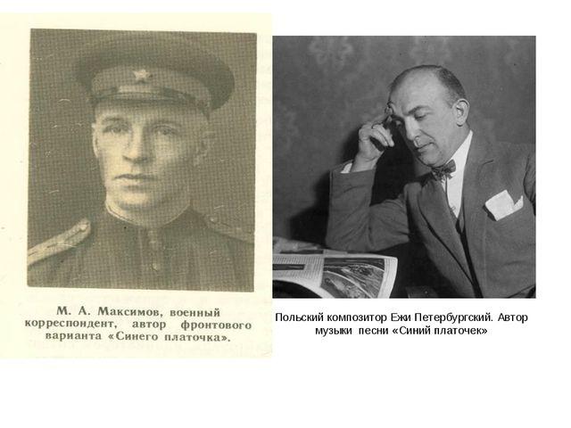 Польский композитор Ежи Петербургский. Автор музыки песни «Синий платочек»