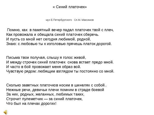 « Синий платочек» муз Е.Петербургского Сл.М. Максимов Помню, как в памятный...