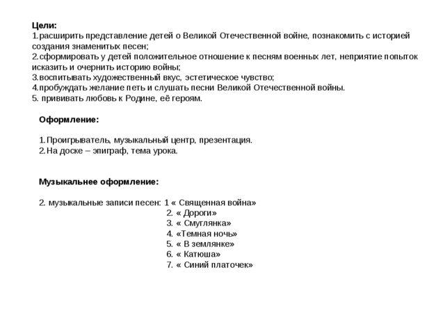 Цели: 1.расширить представление детей о Великой Отечественной войне, познаком...