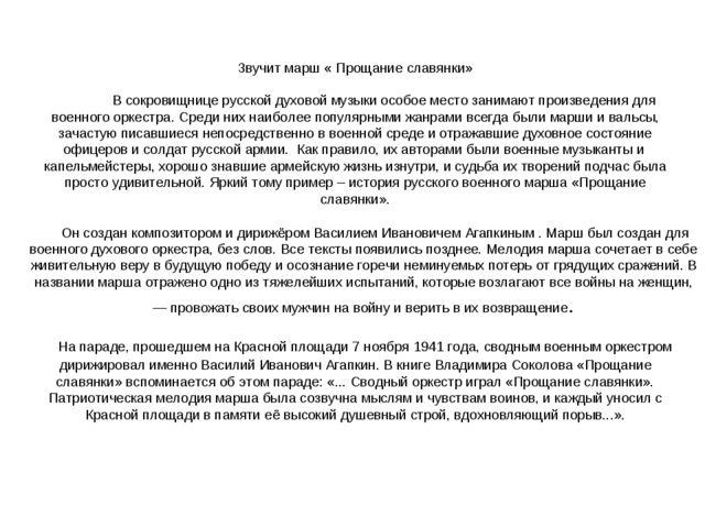 Он создан композитором и дирижёром Василием Ивановичем Агапкиным . Марш был...