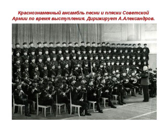 Краснознаменный ансамбль песни и пляски Советской Армии по время выступления....