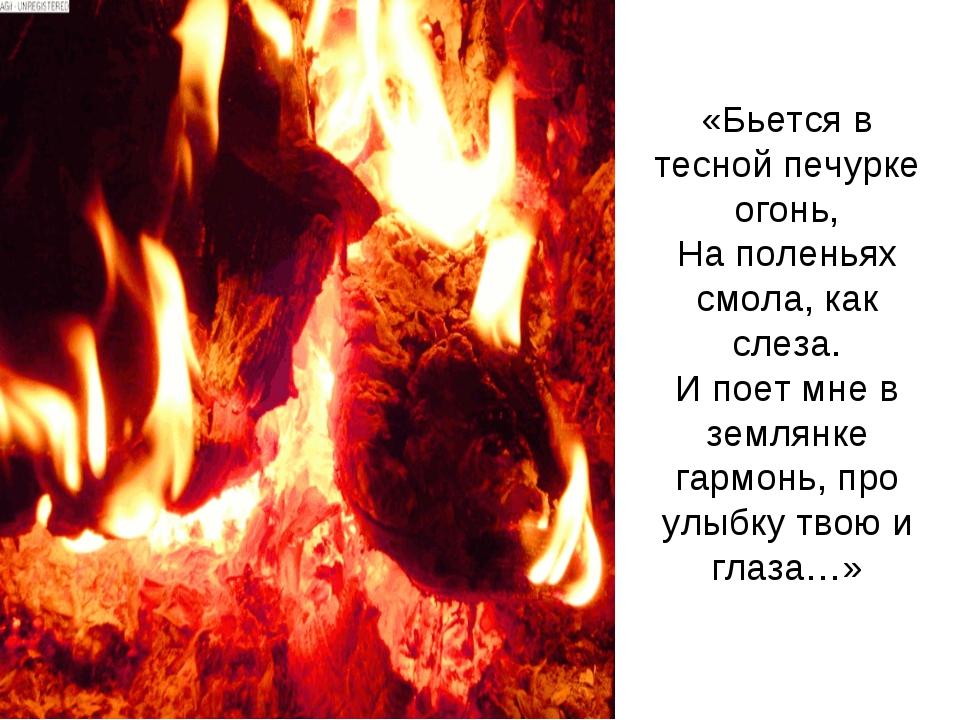 «Бьется в тесной печурке огонь, На поленьях смола, как слеза. И поет мне в зе...