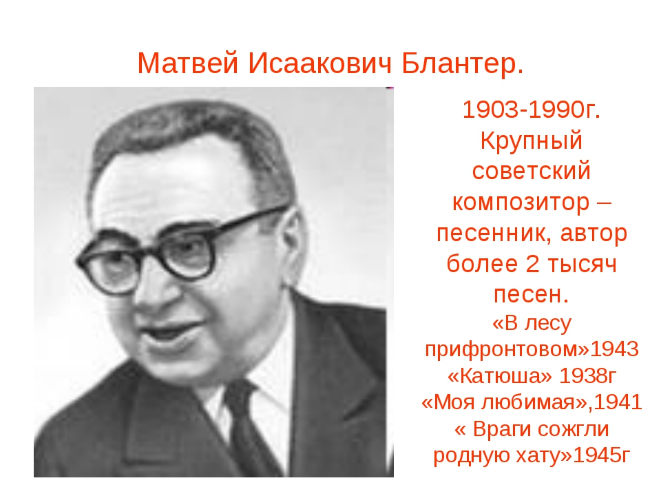 Матвей Исаакович Блантер. 1903-1990г. Крупный советский композитор – песенник...