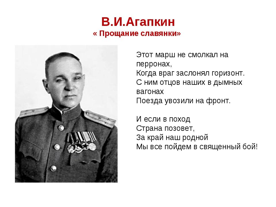 В.И.Агапкин « Прощание славянки» Этот марш не смолкал на перронах, Когда враг...