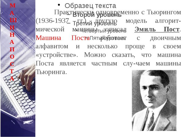 МАШИНА ПОСТА Практически одновременно с Тьюрингом (1936-1937 гг.) другую мод...