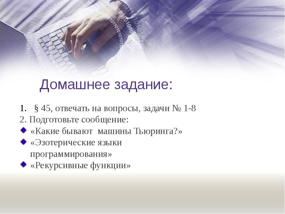 Домашнее задание: § 45, отвечать на вопросы, задачи № 1-8 2. Подготовьте сооб...
