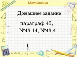 Домашнее задание параграф 43, №43.14, №43.4