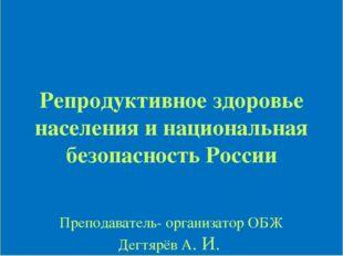 Репродуктивное здоровье населения и национальная безопасность России Препода