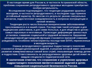 Заключение В настоящее время для России и, в частности Астраханской области,
