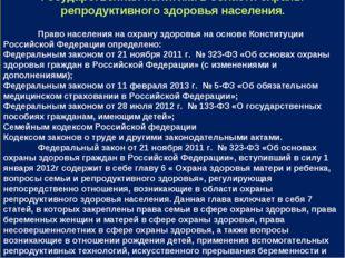 Государственная политика в области охраны репродуктивного здоровья населения.