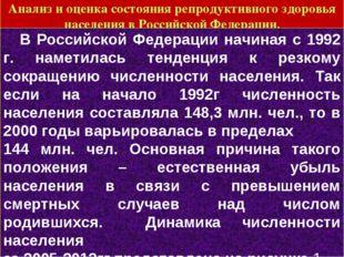 Анализ и оценка состояния репродуктивного здоровья населения в Российской Фед