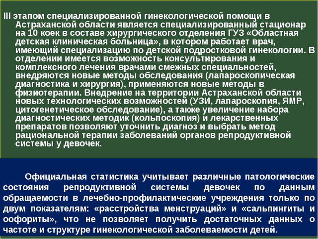 III этапом специализированной гинекологической помощи в Астраханской области...