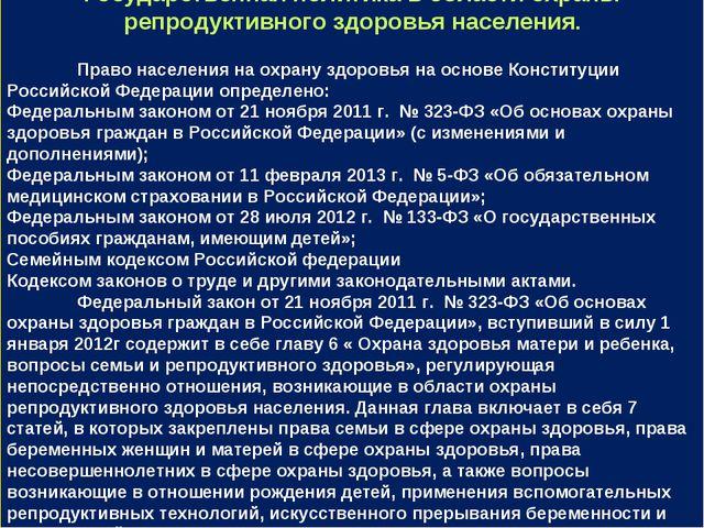 Государственная политика в области охраны репродуктивного здоровья населения....