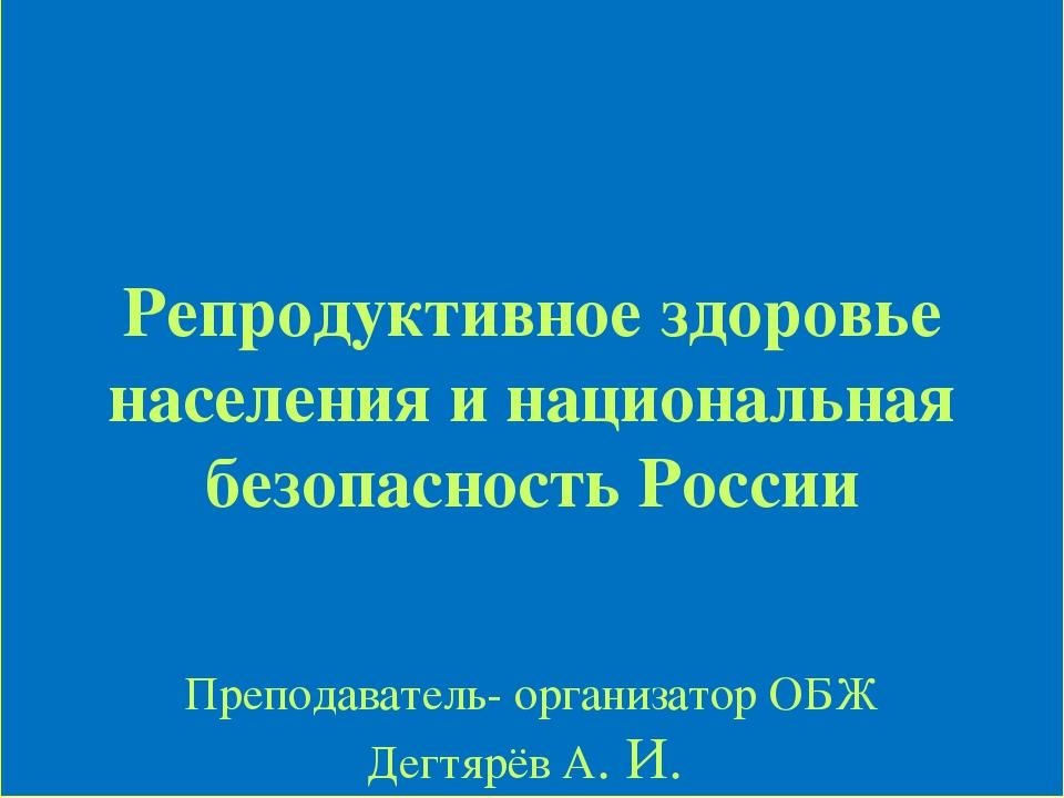 Репродуктивное здоровье населения и национальная безопасность России Препода...