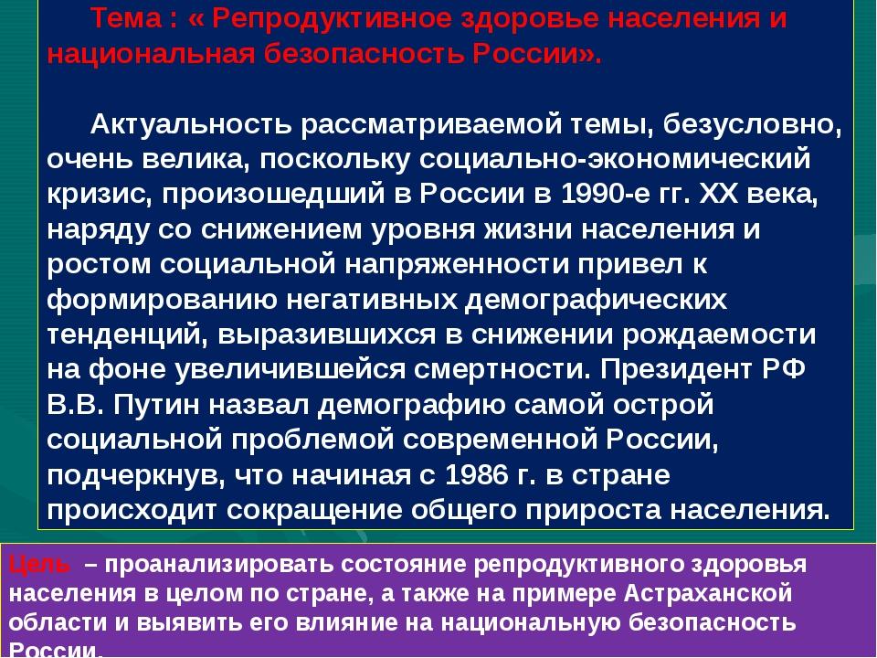 Тема : « Репродуктивное здоровье населения и национальная безопасность России...