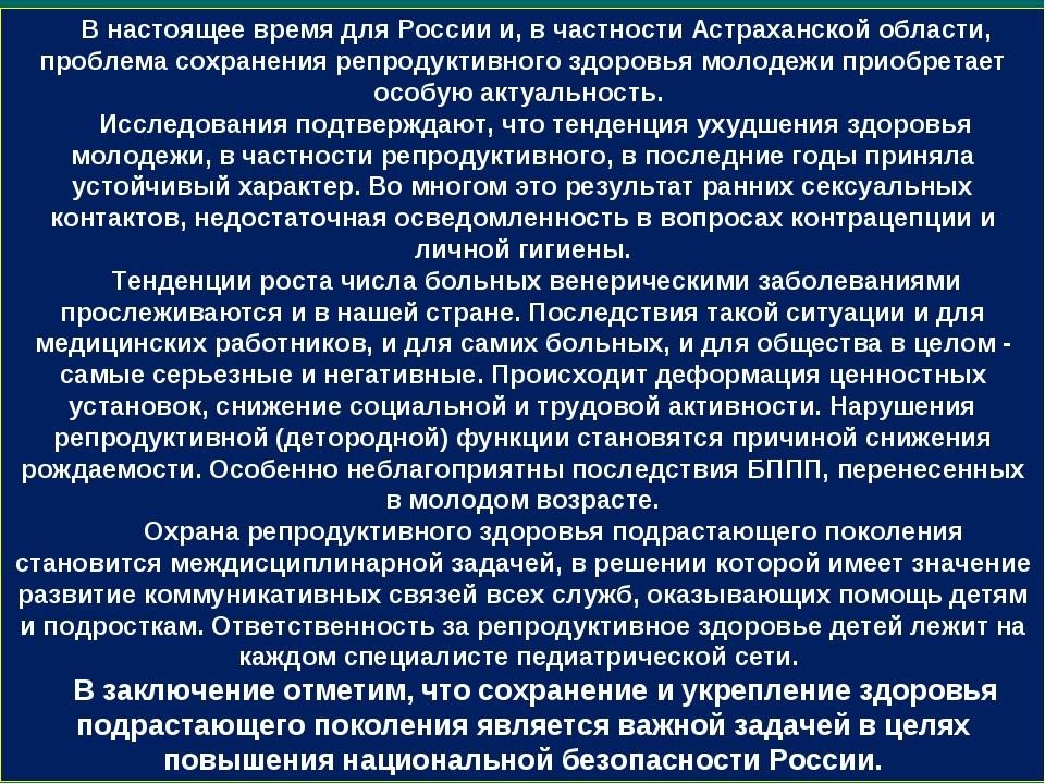Заключение В настоящее время для России и, в частности Астраханской области,...