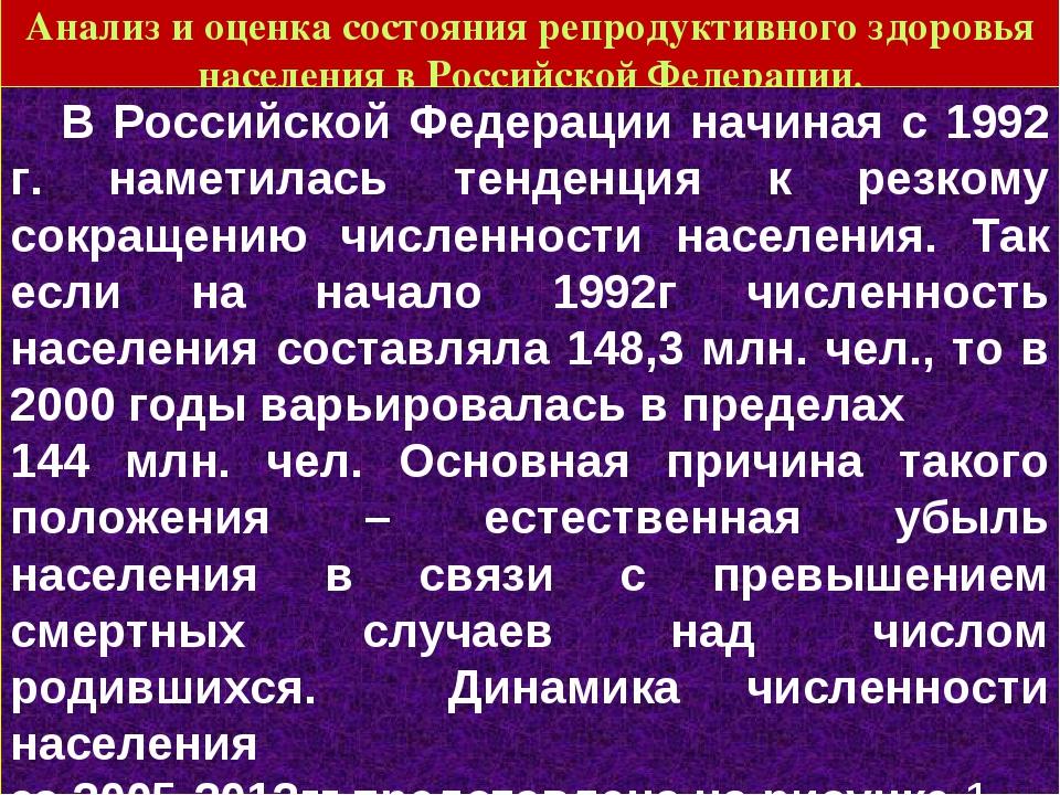 Анализ и оценка состояния репродуктивного здоровья населения в Российской Фед...