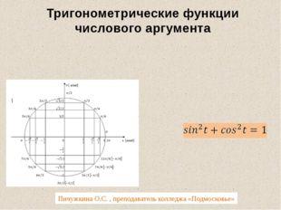 Тригонометрические функции числового аргумента Пичужкина О.С. , преподаватель