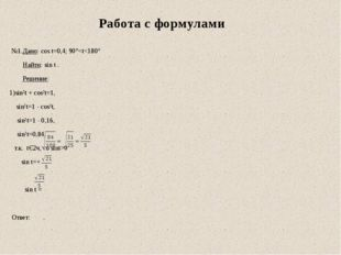 Работа с формулами №1.Дано: cos t=0,4; 90°