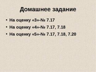 Домашнее задание На оценку «3»-№ 7.17 На оценку «4»-№ 7.17, 7.18 На оценку «5