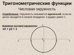 Определение. Окружность называется единичной, если ее центр находится в нача