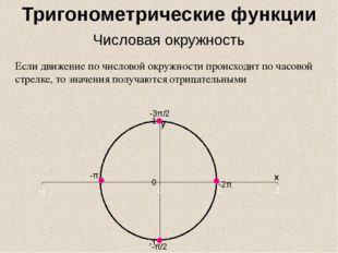 Если движение по числовой окружности происходит по часовой стрелке, то значе